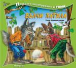 Приказки незабравими в рими - Вълчи патила (ISBN: 9789544313265)