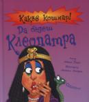 Какъв кошмар! Да бъдеш Клеопатра (ISBN: 9789549180497)