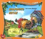 Юначното петле (ISBN: 9789544317263)