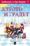 Дневниците на Кари Брадшоу 2: Лятото и градът (ISBN: 9789547712614)