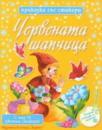 Снежанка (ISBN: 9789542609643)