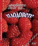 Лечебните сили на. . . плодовете (ISBN: 9789548055444)