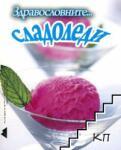 Здравословните. . . сладоледи (ISBN: 9789548055581)