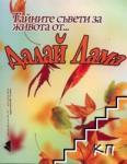 Тайните съвети за живота от Далай Лама (ISBN: 9789548055550)