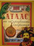 Атлас на географските открития (ISBN: 9789544313319)