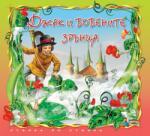Джак и бобените стебла (ISBN: 9789544314668)