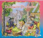 Джуджето дългоноско (ISBN: 9789544316037)