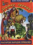 Златни зрънца: Български народни приказки, книга 8 (ISBN: 9789544315023)