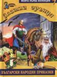 Златни зрънца: Български народни приказки, книга 7 (ISBN: 9789544315016)