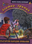 Златни зрънца: Български народни приказки, книга 6 (ISBN: 9789544313166)