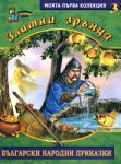 Златни Зрънца 3 - Български народни приказки (ISBN: 9789544313098)