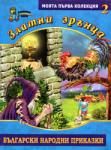 Златни зрънца, книга 2 (ISBN: 9789544313081)