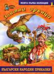 Златни зрънца, книга 1 (ISBN: 9789544313074)
