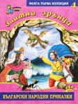 Златни зрънца, книга 4 (ISBN: 9789544313104)