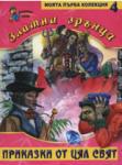 Златни зрънца: Приказки от цял свят, книга 4 (ISBN: 9789544314484)