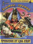 Златни зрънца: Приказки от цял свят, книга 6 (ISBN: 9789544315047)