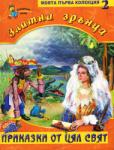 Златни зрънца, книга 2 (ISBN: 9789544313999)