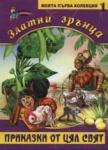 Златни зрънца: Приказки от цял свят, книга 1 (ISBN: 9789544313982)