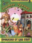 Златни зрънца 5/ Приказки от цял свят (ISBN: 9789544315030)