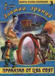 Златни зрънца: Приказки от цял свят, книга 3 (ISBN: 9789544314477)
