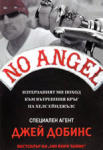 No Angel (ISBN: 9789542928058)