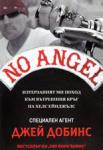No Angel (ISBN: 9789542928058)