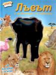 Лъвът и животните от саваната + 8 фигурки за игра (ISBN: 9789549970333)