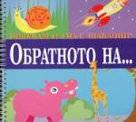 Обратното на (ISBN: 9789549970395)