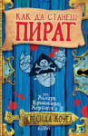 Как да станеш пират (ISBN: 9789545299414)