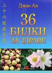 36 билки за здраве (ISBN: 9789549204087)