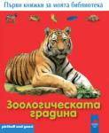 Зоологическата градина (ISBN: 9789540125022)