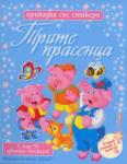 Трите прасенца (ISBN: 9789542609674)