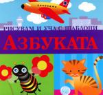 Рисувам и уча с шаблони: Азбуката (ISBN: 9789549970371)