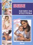 Бебе: Начин на употреба (ISBN: 9789549206067)