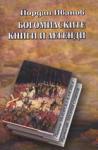 Богомилските книги и легенди (ISBN: 9789547399792)