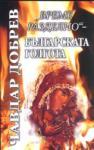 """Време разделно"""" - Българската Голгота (ISBN: 9789540902630)"""