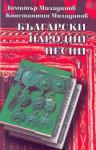Български народни песни - комплект от 2 тома (ISBN: 9789547393493)