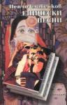 Епически песни (ISBN: 9789547390126)