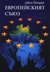 Европейският съюз (ISBN: 9789547397231)
