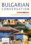 Bulgarian conversation: 2 booklets + 3 audio CDs (2009)