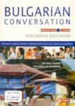 Bulgarian conversation: 2 booklets + 3 audio CDs (2009)