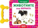Животните във фермата (2009)