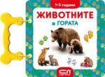 Животните в гората (2009)