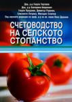 Счетоводство на селското стопанство (2009)