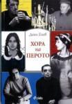 Хора на перото (2009)