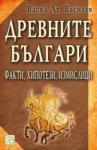 Древните българи. Факти, хипотези, измислици/ твърда подвързия (2009)