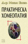 Практическа хомеопатия (2009)