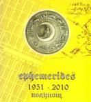 Ephemerides 1951-2010/ Полунощ (2009)