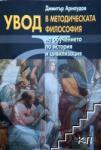 Увод в методическата философия на обучението по история и цивилизация (2009)