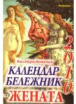 Калейдоскопичен календар бележник за жената 2010 (2009)